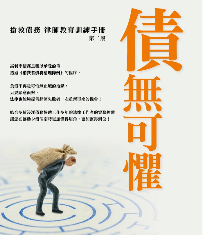 《債無可懼》搶救債務 律師教育訓練手冊 第二版